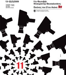 11o Φεστιβάλ Ντοκιμαντέρ Θεσσαλονίκης