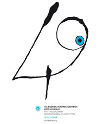 49o Φεστιβάλ Κινηματογράφου Θεσσαλονίκης